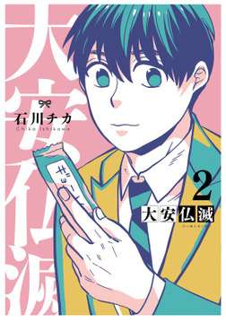 大安仏滅 (2) 【電子限定おまけ付き】-電子書籍