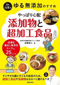 Dr.白澤の ゆる無添加のすすめ やっぱり心配 添加物と超加工食品-電子書籍