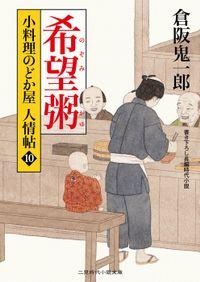 希望粥 小料理のどか屋 人情帖10
