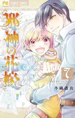 邪神の花嫁(7)-電子書籍