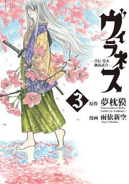 ヴィラネス ―真伝・寛永御前試合―(3)-電子書籍
