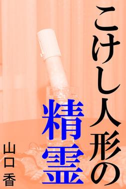 こけし人形の精霊-電子書籍