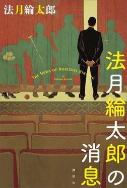 法月綸太郎の消息-電子書籍