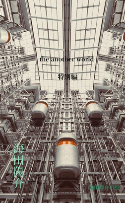 the another world 特別編-電子書籍
