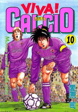 VIVA! CALCIO(10)-電子書籍