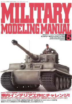 MILITARY MODELING MANUAL Vol.5-電子書籍