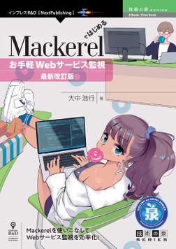 Mackerelではじめるお手軽Webサービス監視 最新改訂版-電子書籍