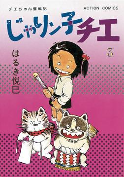 じゃりン子チエ【新訂版】 / 3-電子書籍