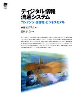 ディジタル情報流通システム コンテンツ・著作権・ビジネスモデル-電子書籍