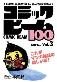 コミックビーム100 2017 Dec. Vol.3