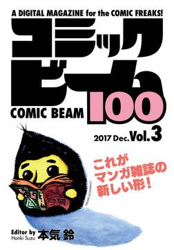コミックビーム100 2017 Dec. Vol.3-電子書籍