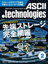 月刊アスキードットテクノロジーズ 2010年2月号