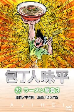 包丁人味平 〈22巻〉 ラーメン勝負3-電子書籍