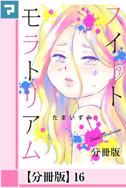 スイートモラトリアム【分冊版】16-電子書籍