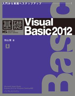 基礎Visual Basic 2012-電子書籍