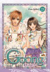 Goong, Vol. 23