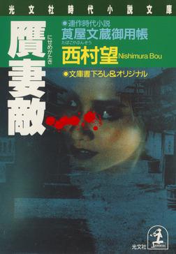 贋妻敵(にせめがたき)~莨屋(たばこや)文蔵御用帳~-電子書籍