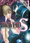 BRAVE 10 S ブレイブ-テン-スパイラル 1【期間限定 無料お試し版】