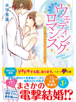 ウェディングロマンス~誓いのキスはふたりきりで~-電子書籍
