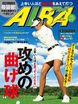 アルバトロス・ビュー No.757-電子書籍