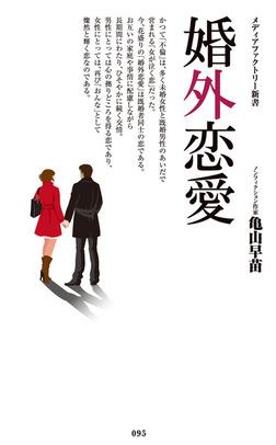 婚外恋愛-電子書籍