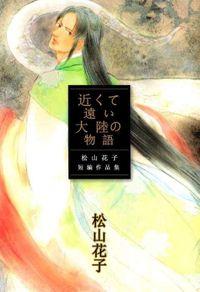 近くて遠い大陸の物語 ~松山花子短編作品集~ 1巻