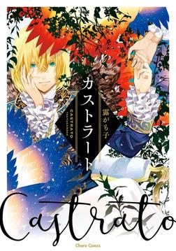 カストラート【SS付き電子限定版】-電子書籍