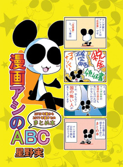 漫画アシのABC 2015年夏から2017年夏までのまとめ本-電子書籍