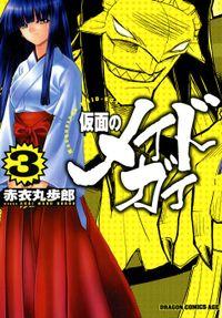 仮面のメイドガイ(3)