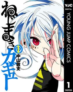 ねじまきカギュー 1-電子書籍