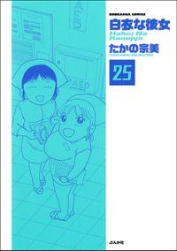 白衣な彼女(分冊版) 【第25話】