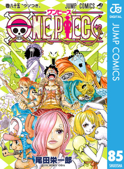 ONE PIECE モノクロ版 85-電子書籍