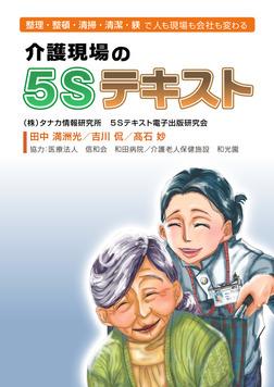 介護現場の5Sテキスト-電子書籍
