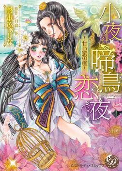 小夜啼鳥恋夜~甘い蜜の檻~-電子書籍