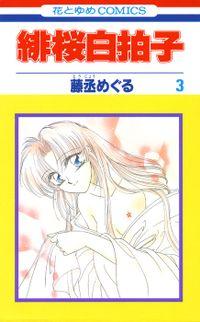 緋桜白拍子 3巻