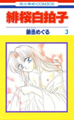緋桜白拍子 3巻-電子書籍