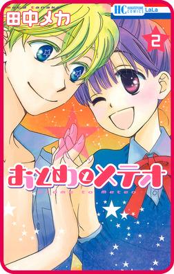 【プチララ】おとめとメテオ story06-電子書籍