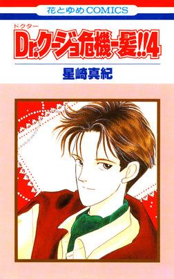 Dr.クージョ危機一髪!! 4巻-電子書籍