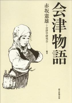 会津物語-電子書籍