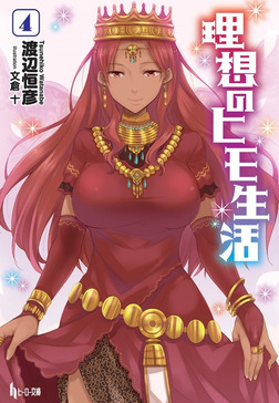 理想のヒモ生活 4-電子書籍