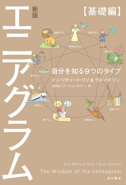 新版 エニアグラム【基礎編】 自分を知る9つのタイプ-電子書籍