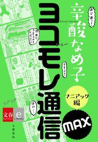 ヨコモレ通信MAX マニアック編【文春e-Books】(文春e-Books)