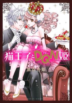猫王子とDQN姫-電子書籍