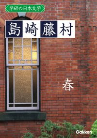 学研の日本文学 島崎藤村 春
