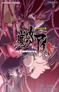 【フルカラー】魔法少女アイ 参 THE ANIME Vol.2 メグ見参 Complete版