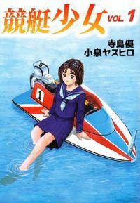 競艇少女 1巻
