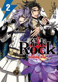 幕末Rock-howling soul-: 2