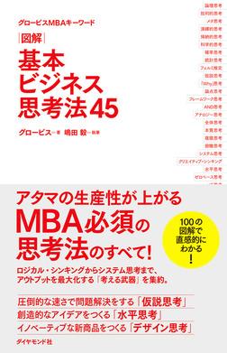 グロービスMBAキーワード 図解 基本ビジネス思考法45-電子書籍