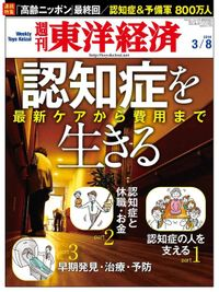 週刊東洋経済 2014年3月8日号