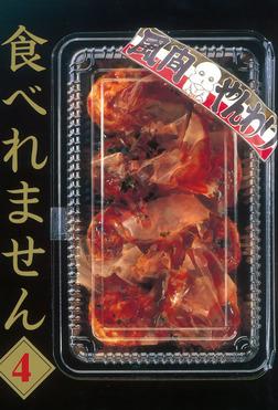 食べれません(4)-電子書籍